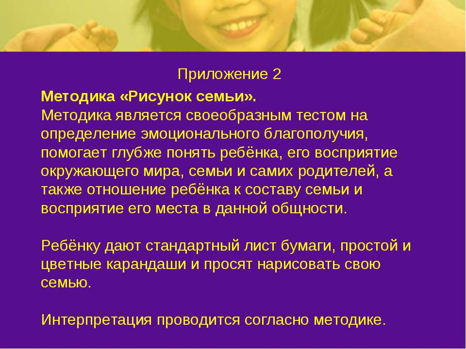 Приложение 2 Методика «Рисунок семьи». Методика является своеобразным тестом ...