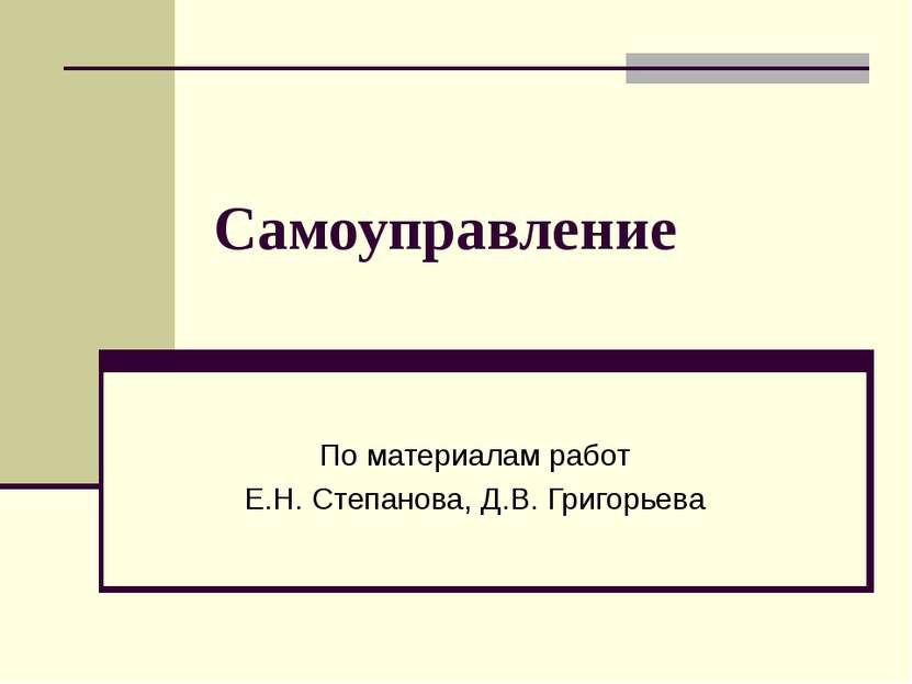 Самоуправление По материалам работ Е.Н. Степанова, Д.В. Григорьева