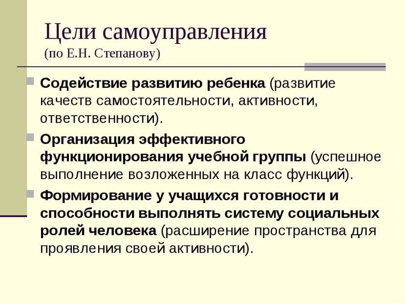 Цели самоуправления (по Е.Н. Степанову) Содействие развитию ребенка (развитие...