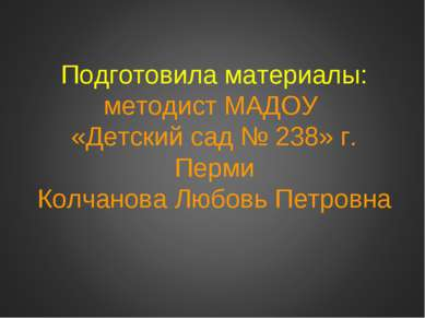 Подготовила материалы: методист МАДОУ «Детский сад № 238» г. Перми Колчанова ...