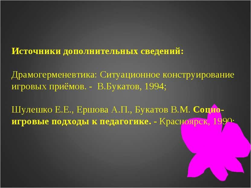 Источники дополнительных сведений: Драмогерменевтика: Ситуационное конструиро...