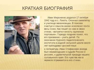 КРАТКАЯ БИОГРАФИЯ Иван Мироненко родился 17 октября 1942 году в с. Локоть. Ок...