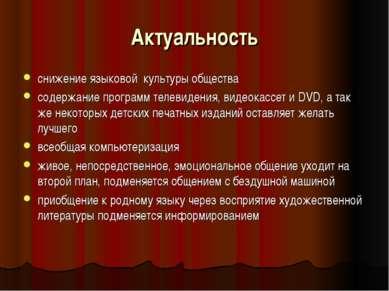 Актуальность снижение языковой культуры общества содержание программ телевиде...