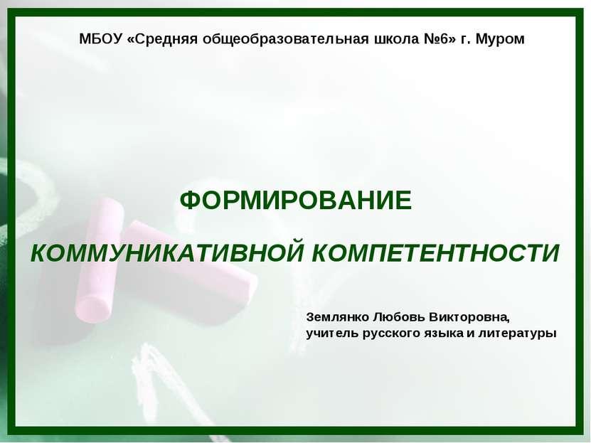ФОРМИРОВАНИЕ КОММУНИКАТИВНОЙ КОМПЕТЕНТНОСТИ МБОУ «Средняя общеобразовательная...