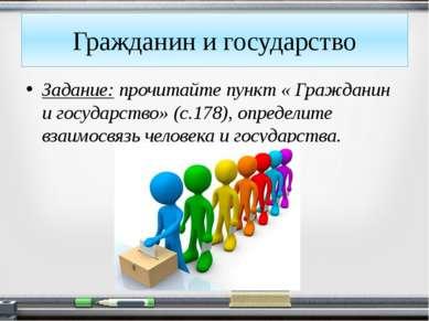 Гражданин и государство Задание: прочитайте пункт « Гражданин и государство» ...