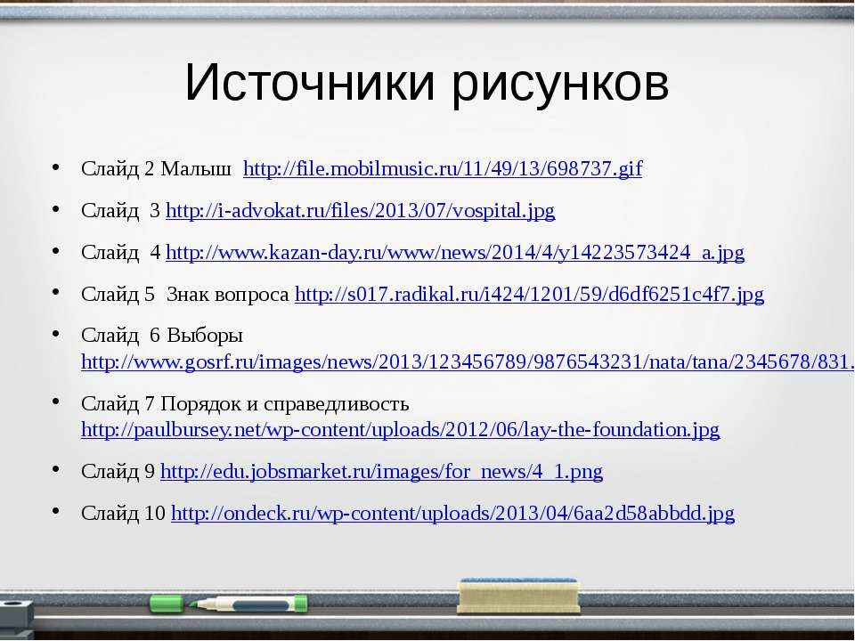 Источники рисунков Слайд 2 Малыш http://file.mobilmusic.ru/11/49/13/698737.gi...