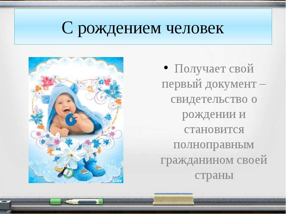 С рождением человек Получает свой первый документ – свидетельство о рождении ...