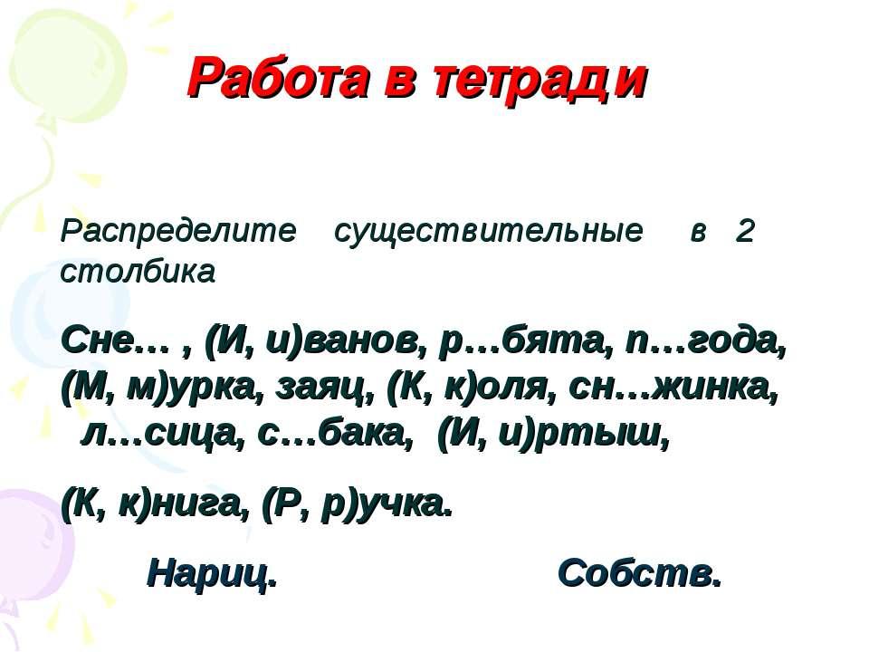Работа в тетради Распределите существительные в 2 столбика Сне… , (И, и)ванов...