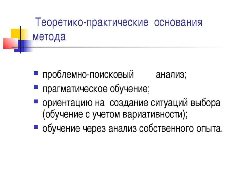 Теоретико-практические основания метода проблемно-поисковый анализ; прагматич...