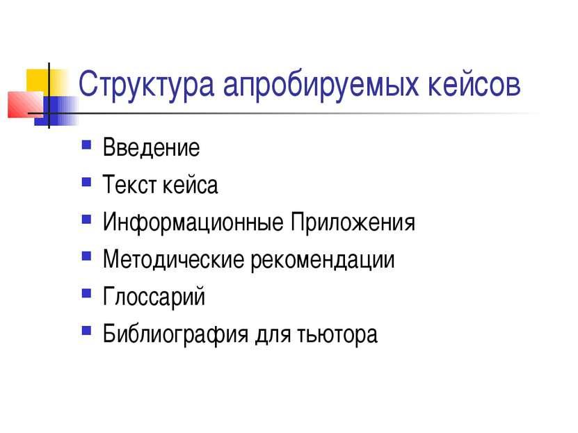 Структура апробируемых кейсов Введение Текст кейса Информационные Приложения ...