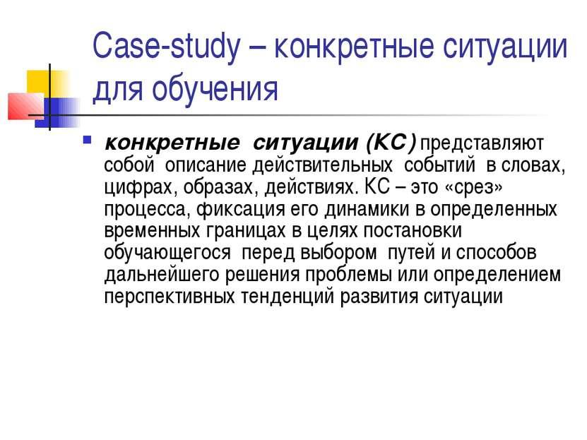 Case-study – конкретные ситуации для обучения конкретные ситуации (КС) предст...