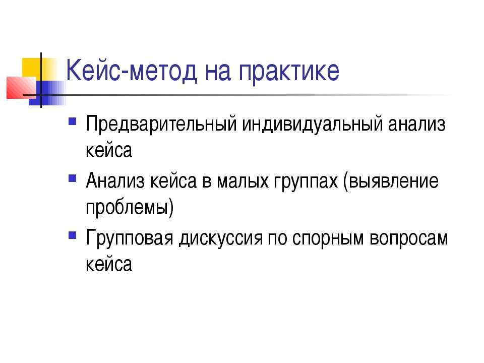 Кейс-метод на практике Предварительный индивидуальный анализ кейса Анализ кей...