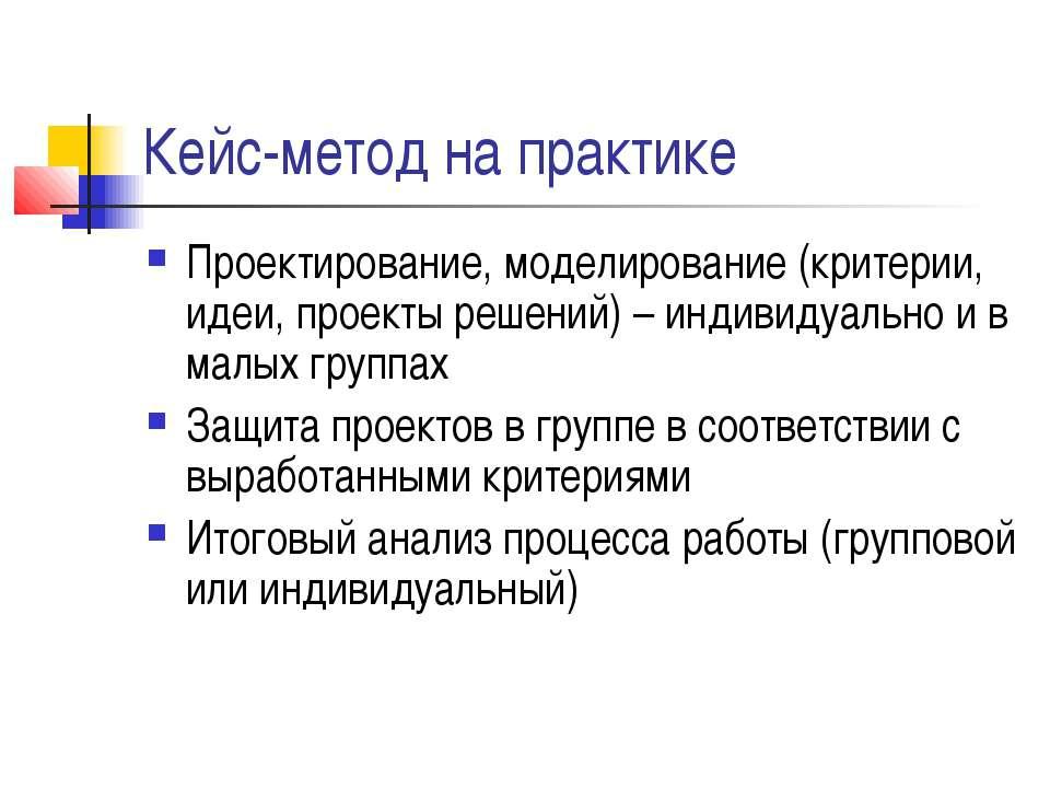 Кейс-метод на практике Проектирование, моделирование (критерии, идеи, проекты...