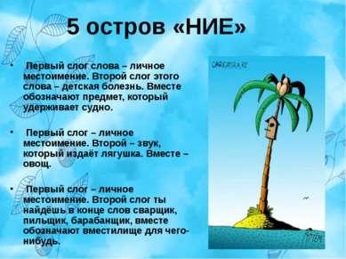 5 остров «НИЕ» Первый слог слова – личное местоимение. Второй слог этого слов...
