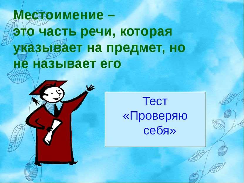 Местоимение – это часть речи, которая указывает на предмет, но не называет ег...