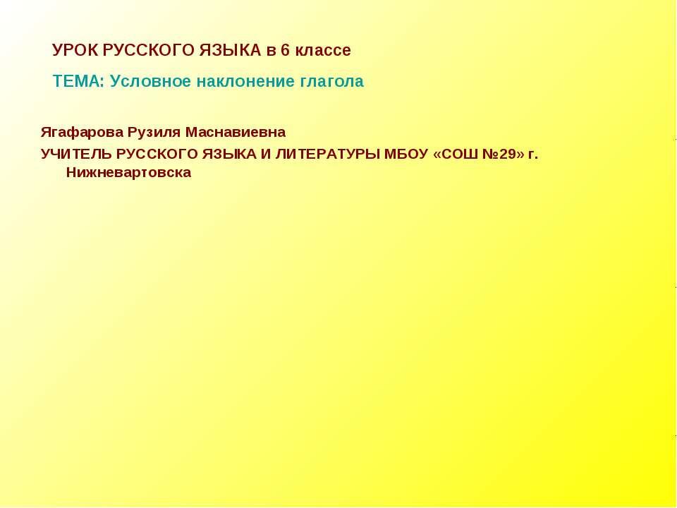 Ягафарова Рузиля Маснавиевна УЧИТЕЛЬ РУССКОГО ЯЗЫКА И ЛИТЕРАТУРЫ МБОУ «СОШ №2...