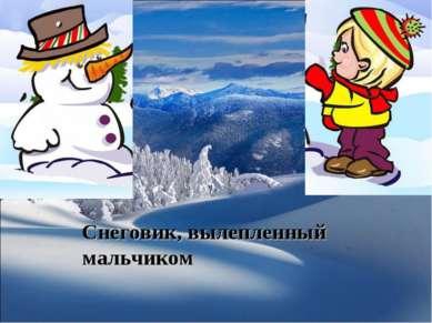 Снеговик, вылепленный мальчиком