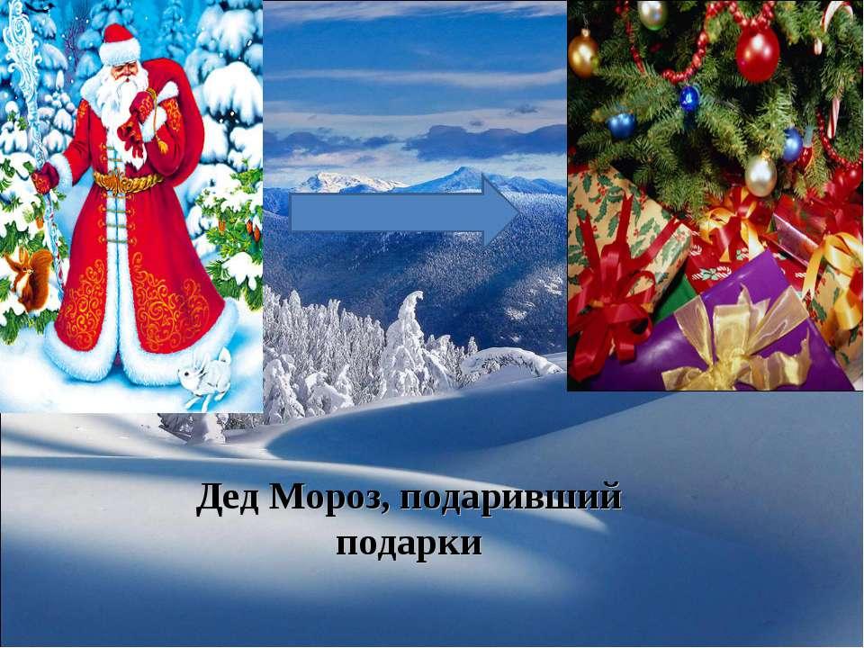 Дед Мороз, подаривший подарки