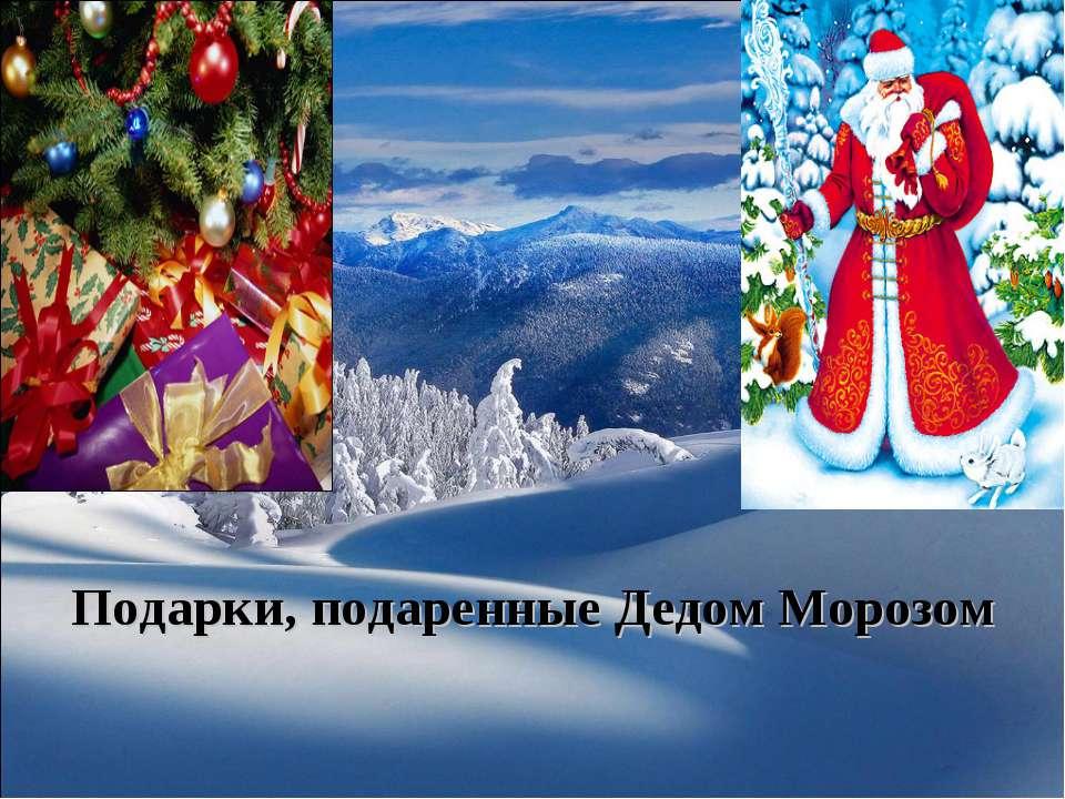 Подарки, подаренные Дедом Морозом