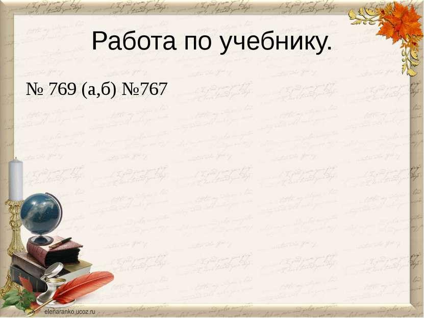 Работа по учебнику. № 769 (а,б) №767