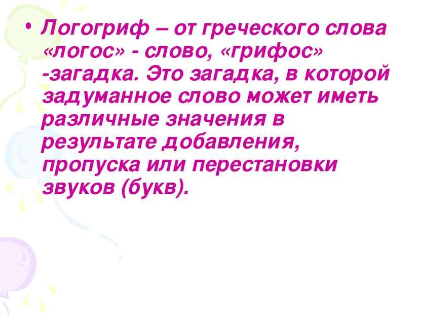 Логогриф – от греческого слова «логос» - слово, «грифос» -загадка. Это загадк...