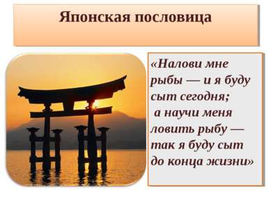 Японская пословица «Налови мне рыбы — и я буду сыт сегодня; а научи меня лови...