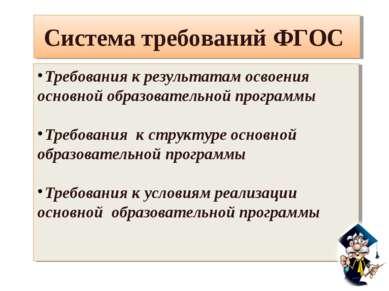 Система требований ФГОС Требования к результатам освоения основной образовате...