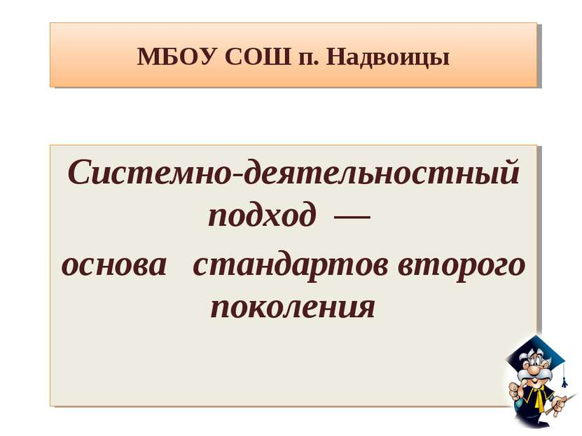 МБОУ СОШ п. Надвоицы Системно-деятельностный подход — основа стандартов второ...