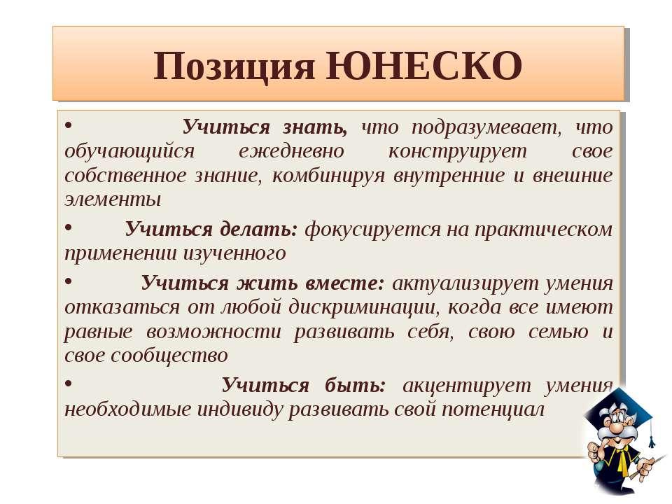 Позиция ЮНЕСКО Учиться знать, что подразумевает, что обучающийся ежедневно ко...