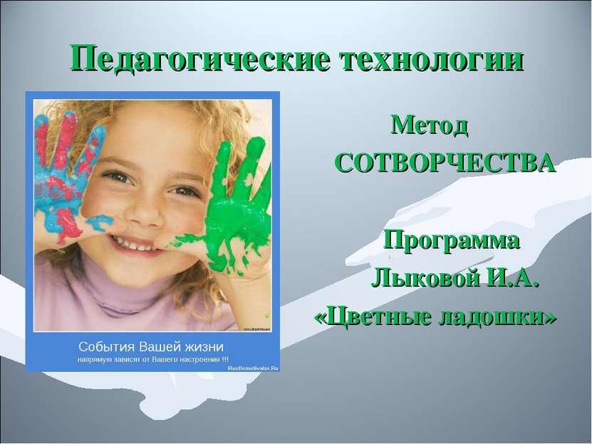 Педагогические технологии Метод СОТВОРЧЕСТВА Программа Лыковой И.А. «Цветные ...