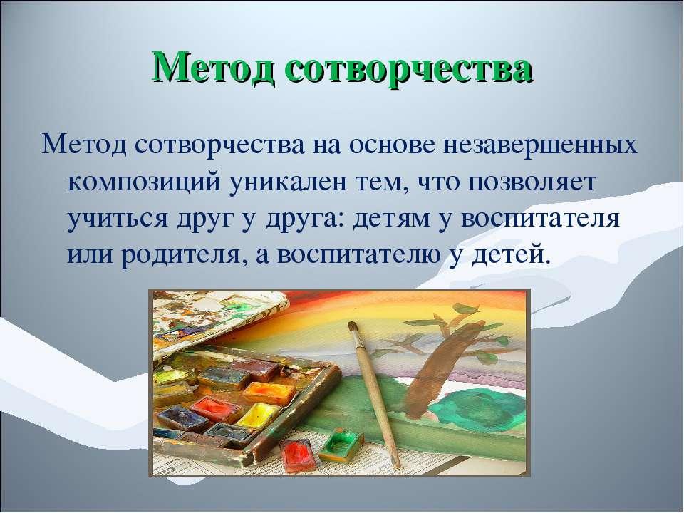 Метод сотворчества Метод сотворчества на основе незавершенных композиций уник...