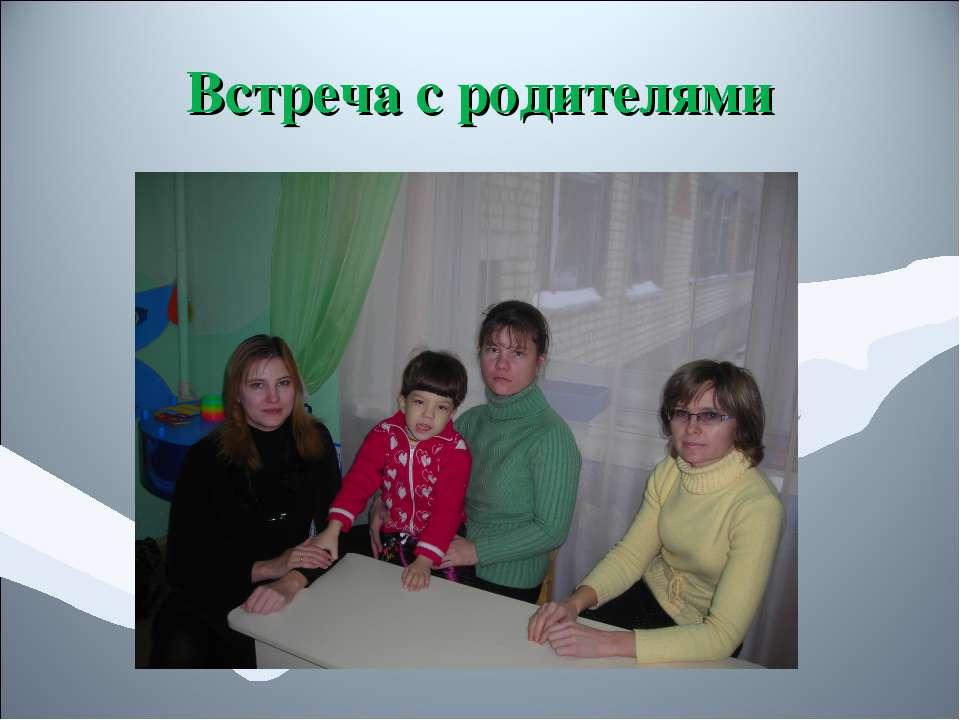 Встреча с родителями