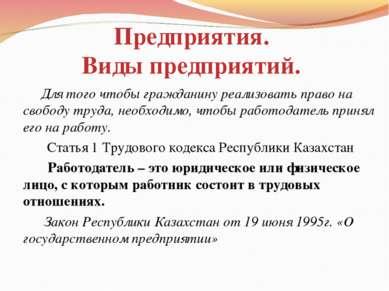Предприятия. Виды предприятий. Для того чтобы гражданину реализовать право на...