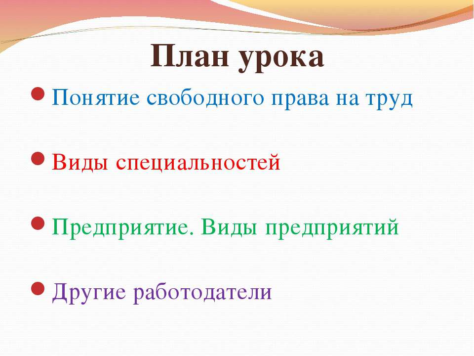 План урока Понятие свободного права на труд Виды специальностей Предприятие. ...