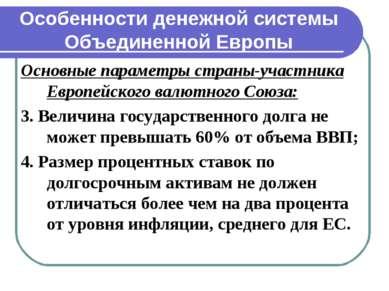Особенности денежной системы Объединенной Европы Основные параметры страны-уч...