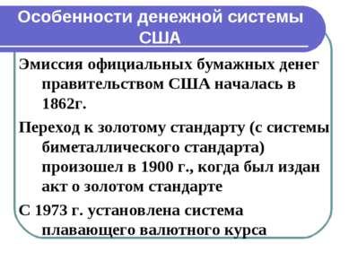 Особенности денежной системы США Эмиссия официальных бумажных денег правитель...