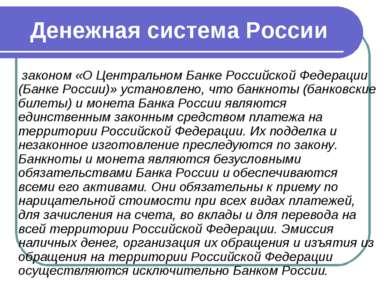 Денежная система России законом «О Центральном Банке Российской Федерации (Ба...