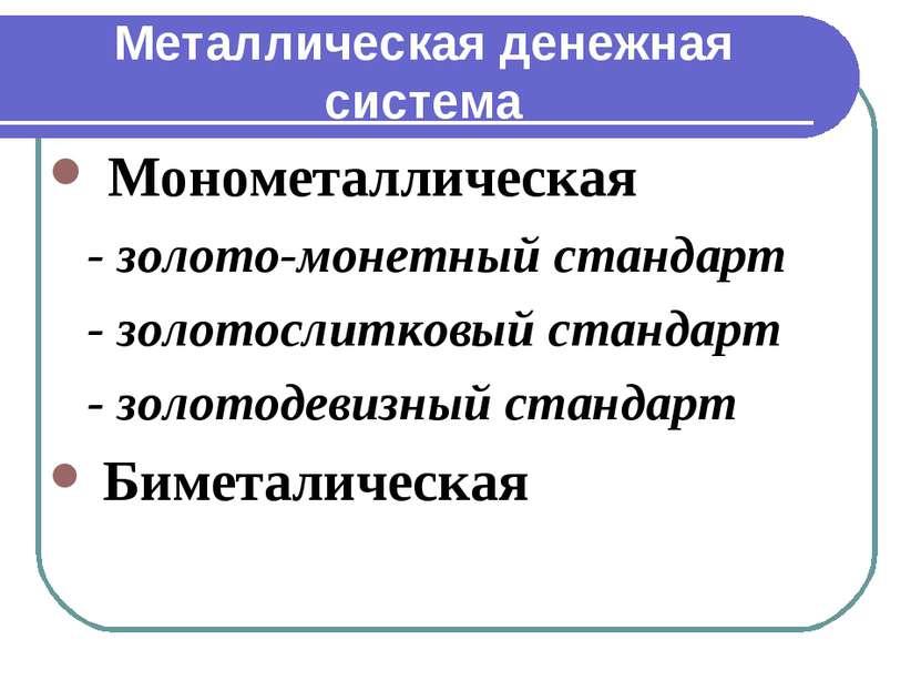 Металлическая денежная система Монометаллическая - золото-монетный стандарт -...