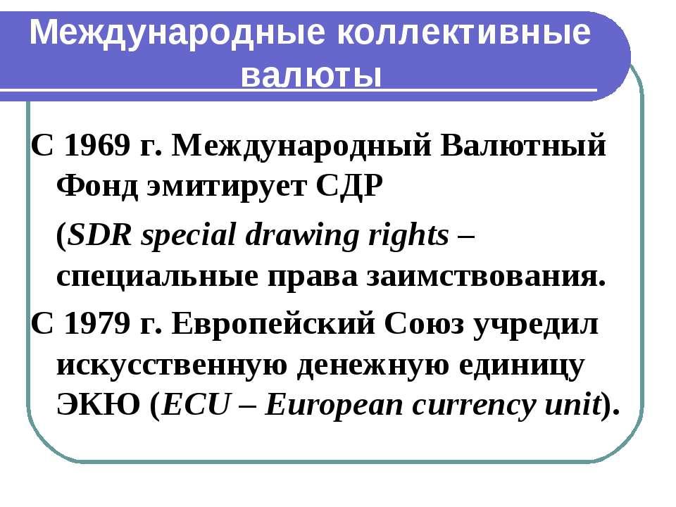 Международные коллективные валюты С 1969 г. Международный Валютный Фонд эмити...