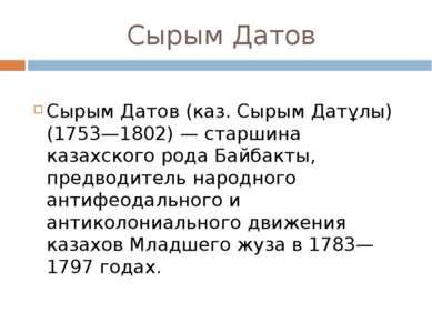 Сырым Датов Сырым Датов (каз. Сырым Датұлы) (1753—1802) — старшина казахского...
