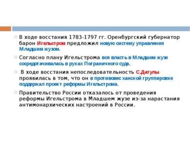 В ходе восстания 1783-1797 гг. Оренбургский губернатор барон Игельстром предл...