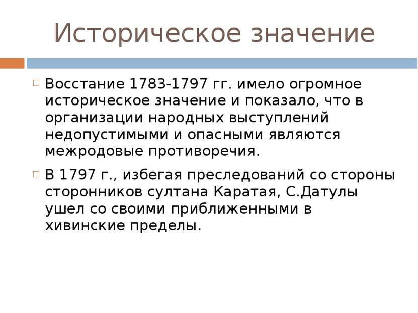 Историческое значение Восстание 1783-1797 гг. имело огромное историческое зна...