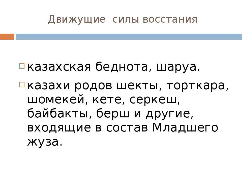 Движущие силы восстания казахская беднота, шаруа. казахи родов шекты, торткар...