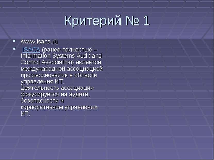 Критерий № 1 /www.isaca.ru ISACA (ранее полностью – Information Systems Audit...