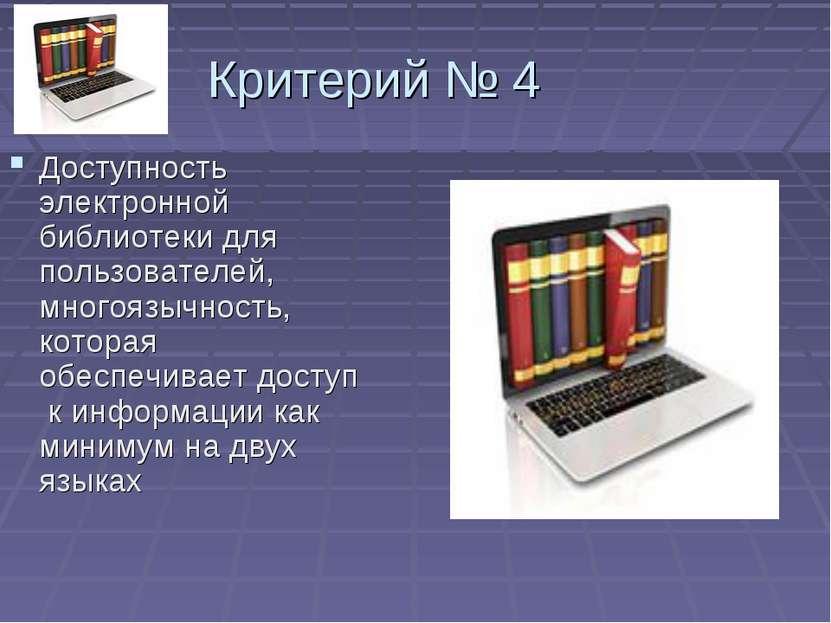 Критерий № 4 Доступность электронной библиотеки для пользователей, многоязычн...
