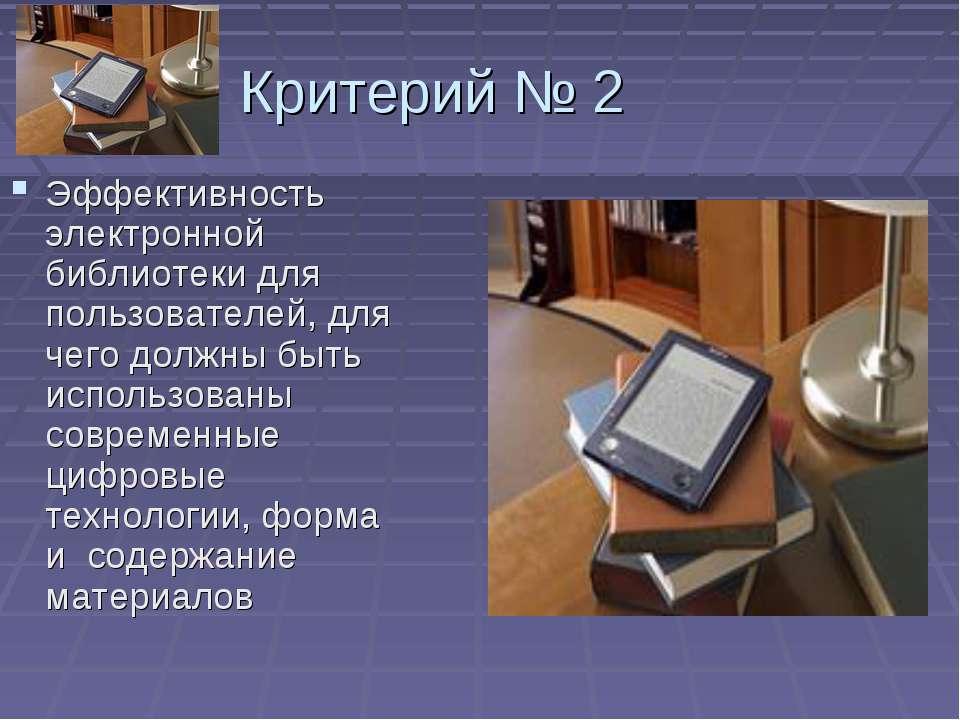 Критерий № 2 Эффективность электронной библиотеки для пользователей, для чего...