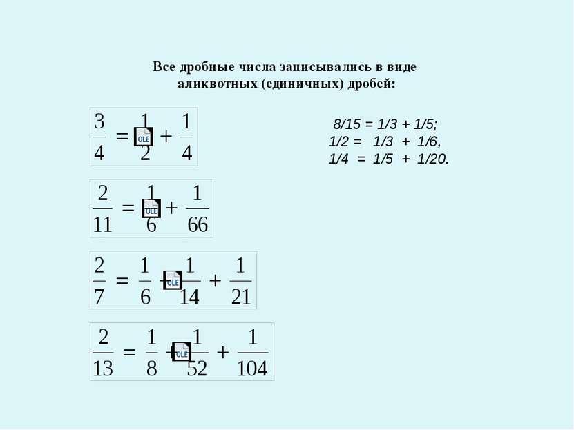 Все дробные числа записывались в виде аликвотных (единичных) дробей: 8/15 = 1...