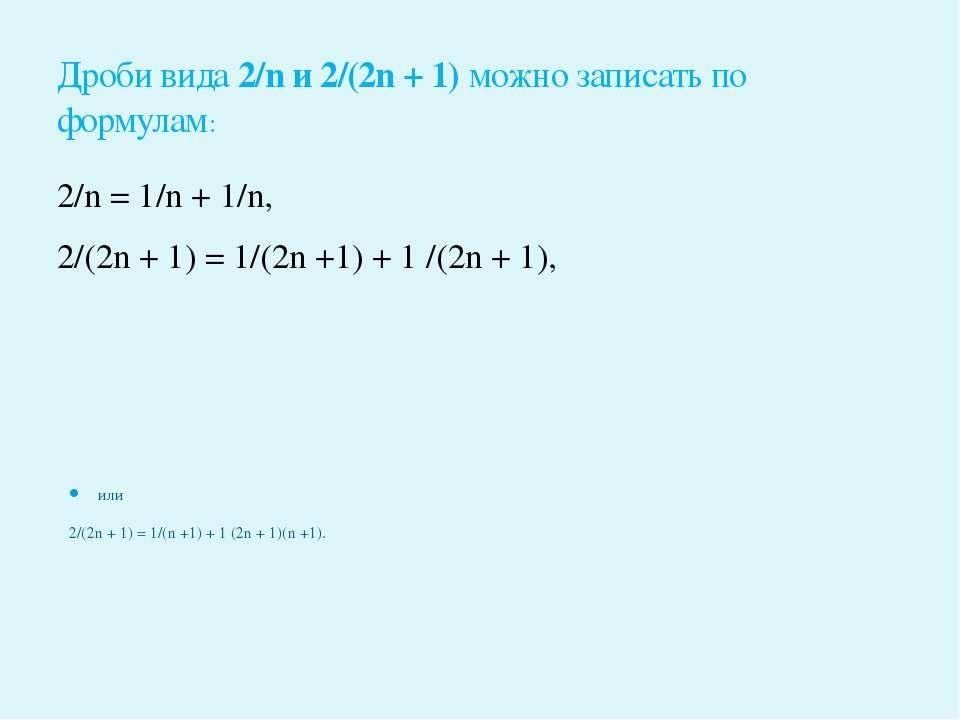 Дроби вида 2/n и 2/(2n + 1) можно записать по формулам: 2/n = 1/n + 1/n, 2/(2...