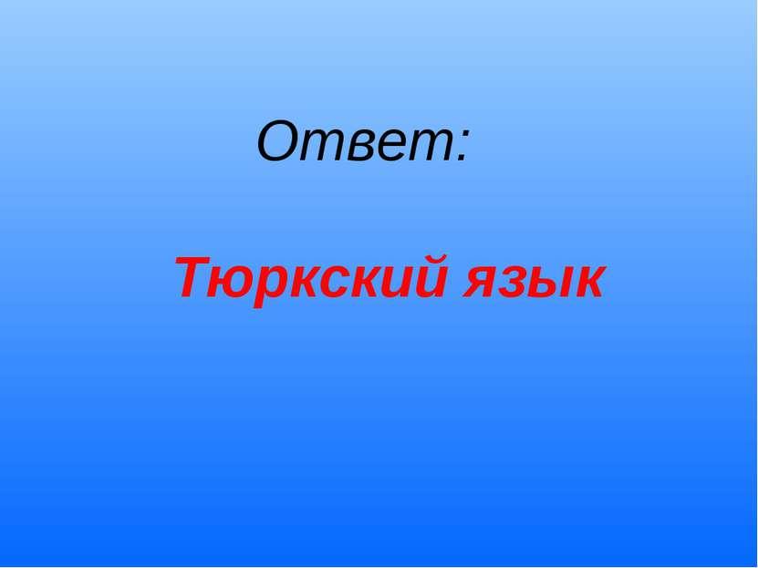 Ответ: Тюркский язык