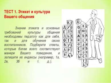ТЕСТ 1. Этикет и культура Вашего общения Знание этикета и основных требований...